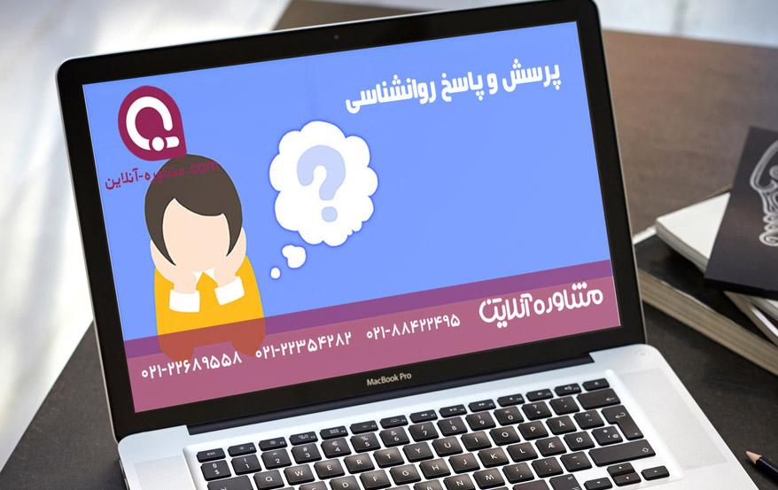پرسش و پاسخ روانشناسی1